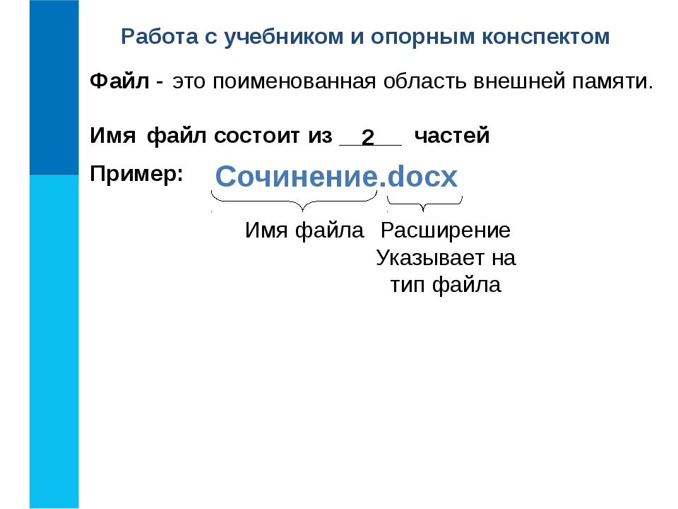 Работа с учебником и опорным конспектом Файл - Имя файл состоит из _____ част...