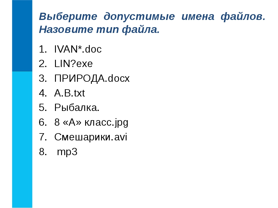 IVAN*.doc LIN?exe ПРИРОДА.docx А.В.txt Рыбалка. 8 «А» класс.jpg Смешарики.avi...
