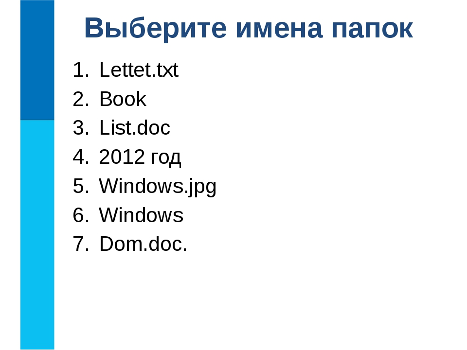 Lettet.txt Book List.doc 2012 год Windows.jpg Windows Dom.doc. Выберите имена...