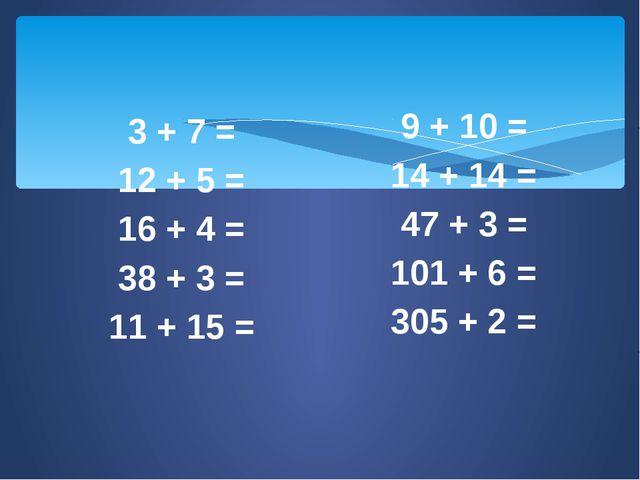 3 + 7 = 12 + 5 = 16 + 4 = 38 + 3 = 11 + 15 = 9 + 10 = 14 + 14 = 47 + 3 = 101...