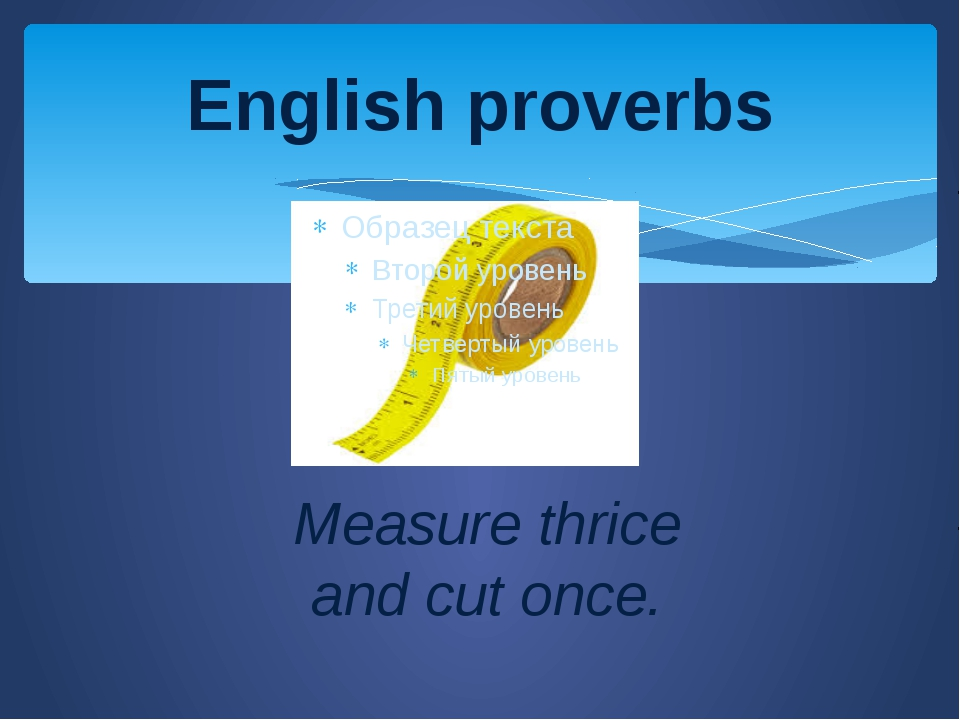 English proverbs Measure thrice and cut once.