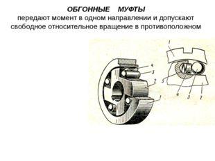 Центробежные муфты служат для автоматического соединения (или разъединения) в