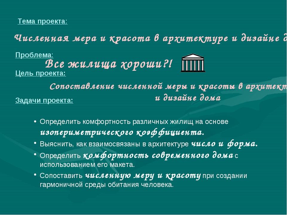 Тема проекта: Численная мера и красота в архитектуре и дизайне дома Проблема:...