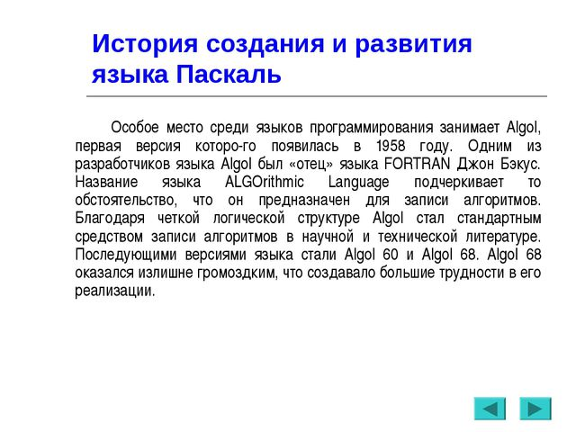 История создания и развития языка Паскаль Особое место среди языков програм...