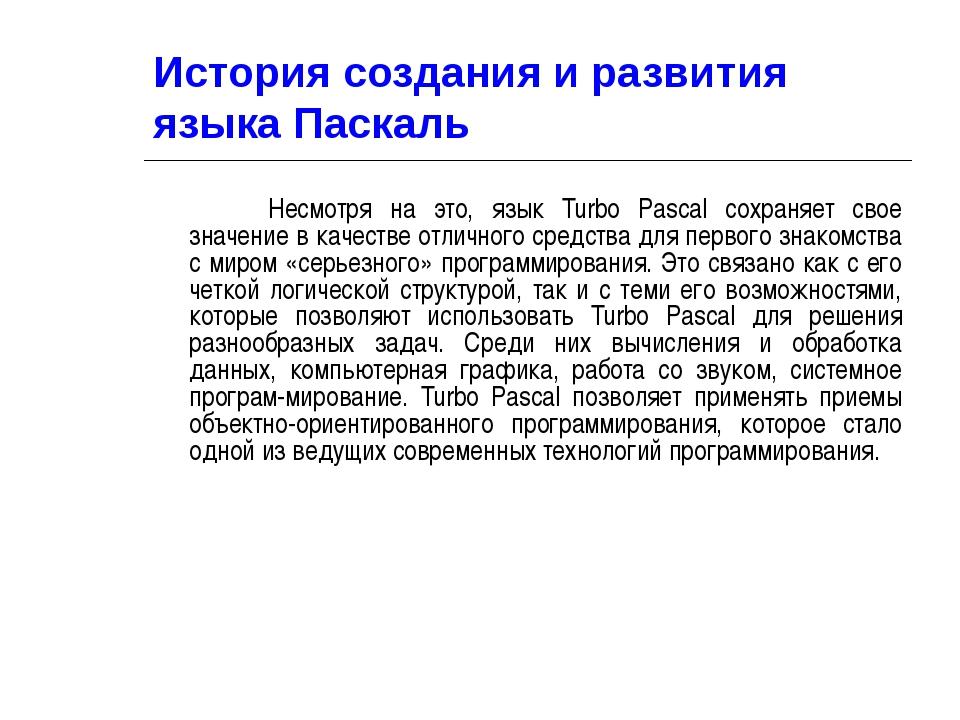 История создания и развития языка Паскаль  Несмотря на это, язык Turbo Pasc...