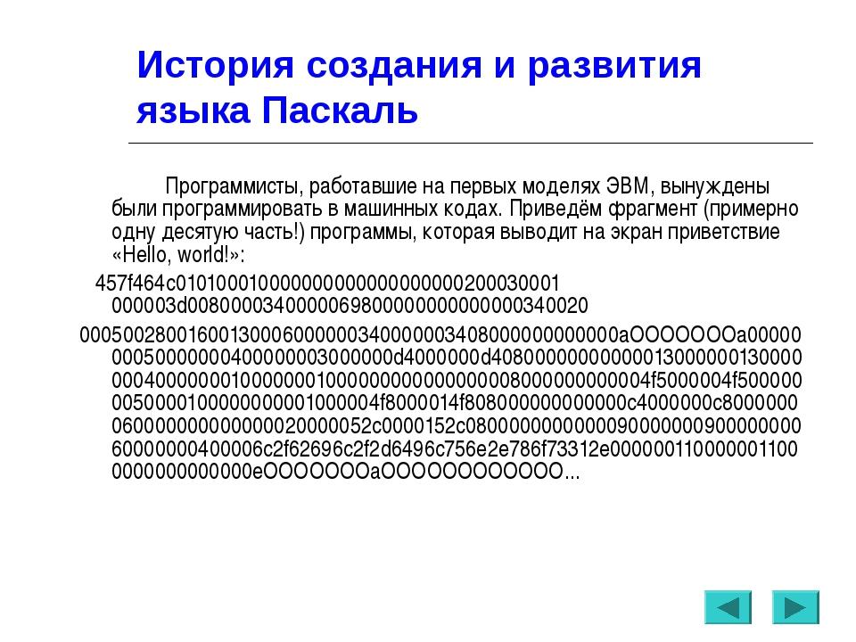 История создания и развития языка Паскаль Программисты, работавшие на первы...