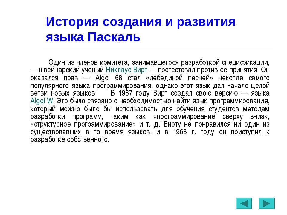 История создания и развития языка Паскаль Один из членов комитета, занимавш...