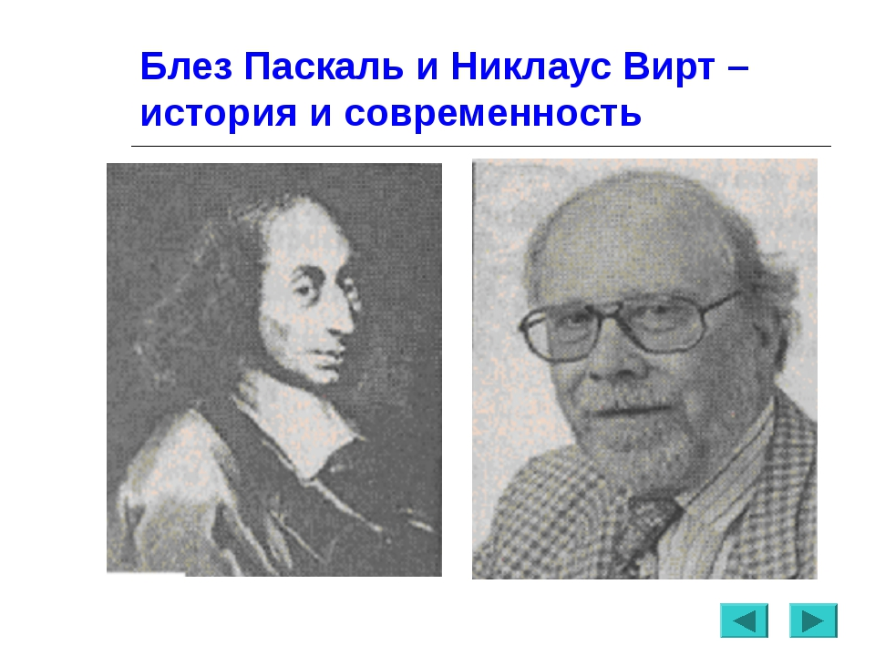 Блез Паскаль и Никлаус Вирт – история и современность Назад