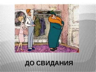 ДО СВИДАНИЯ