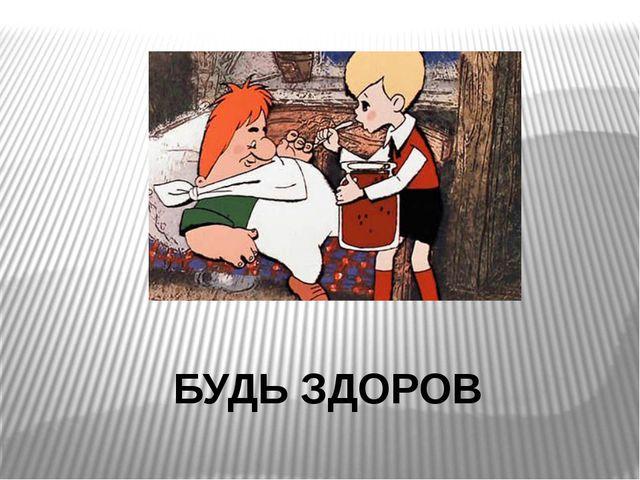 БУДЬ ЗДОРОВ