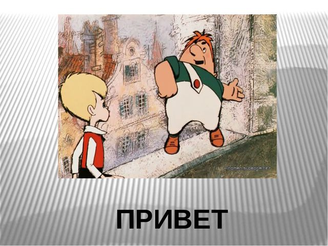 ПРИВЕТ