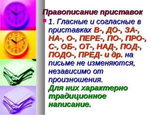 Правописание приставок 1. Гласные и согласные в приставках В-, ДО-, ЗА-, НА-,