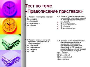 Тест по теме «Правописание приставок» А 1.Укажите «четвертое лишнее» 1) бе…к