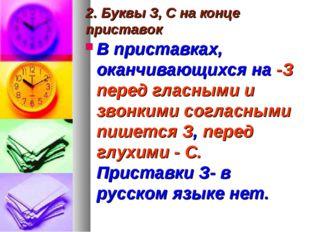 2. Буквы З, С на конце приставок В приставках, оканчивающихся на -З перед гла