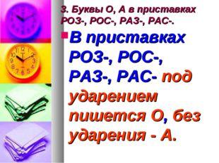 3. Буквы О, А в приставках РОЗ-, РОС-, РАЗ-, РАС-. В приставках РОЗ-, РОС-, Р