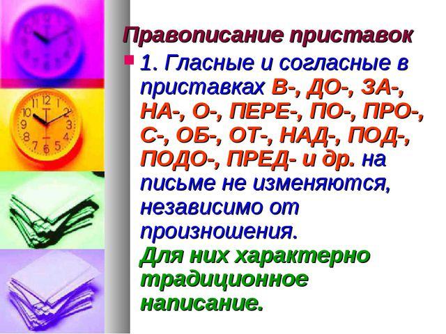 Правописание приставок 1. Гласные и согласные в приставках В-, ДО-, ЗА-, НА-,...