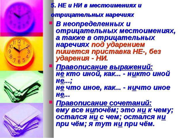 5. НЕ и НИ в местоимениях и отрицательных наречиях В неопределенных и отрицат...
