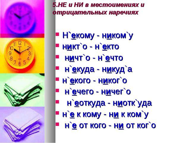 5.НЕ и НИ в местоимениях и отрицательных наречиях Н`екому - ником`у никт`о -...