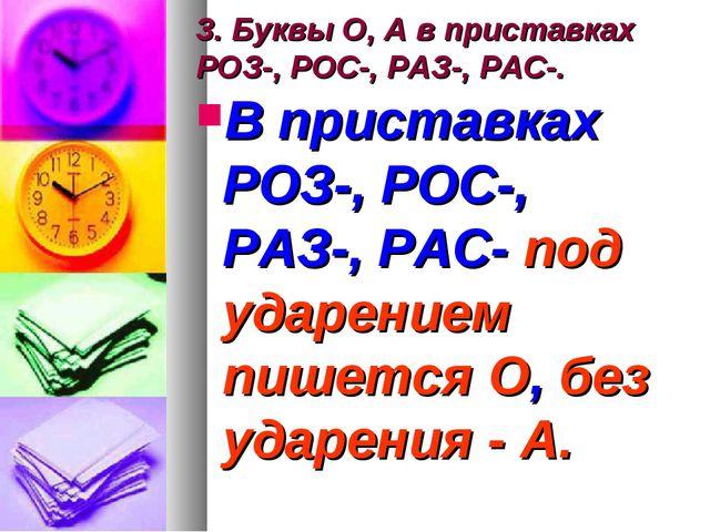 3. Буквы О, А в приставках РОЗ-, РОС-, РАЗ-, РАС-. В приставках РОЗ-, РОС-, Р...