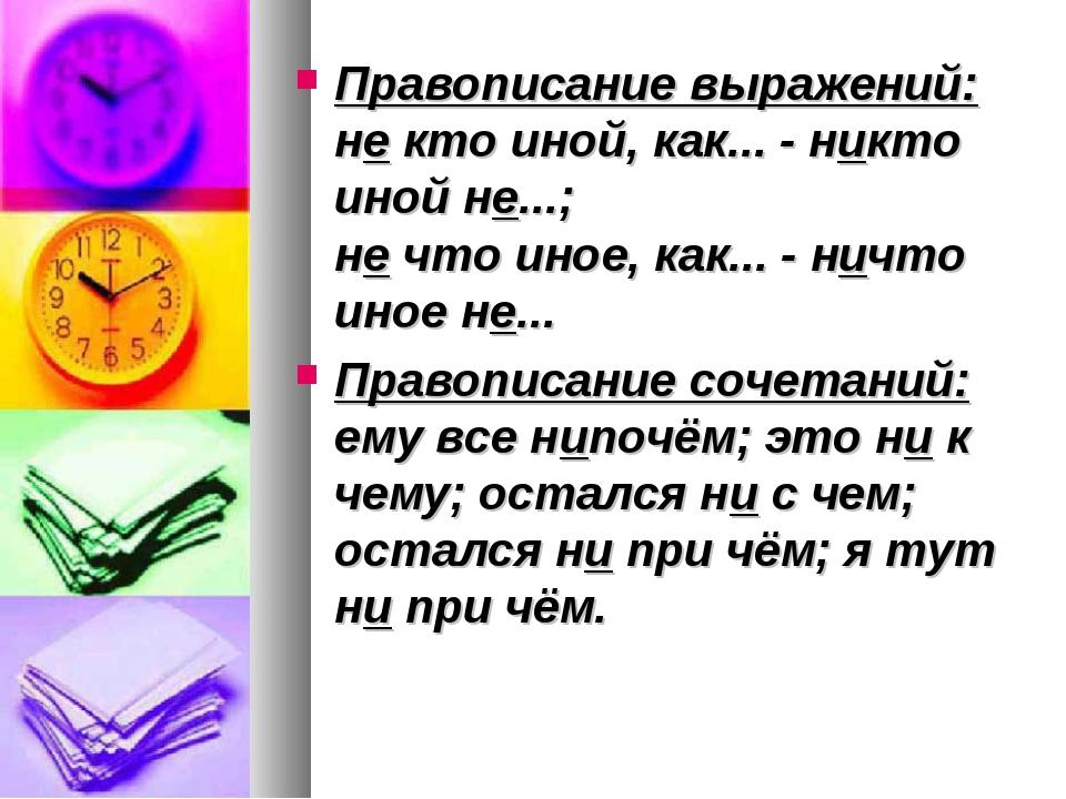 Правописание выражений: не кто иной, как... - никто иной не...; не что иное,...