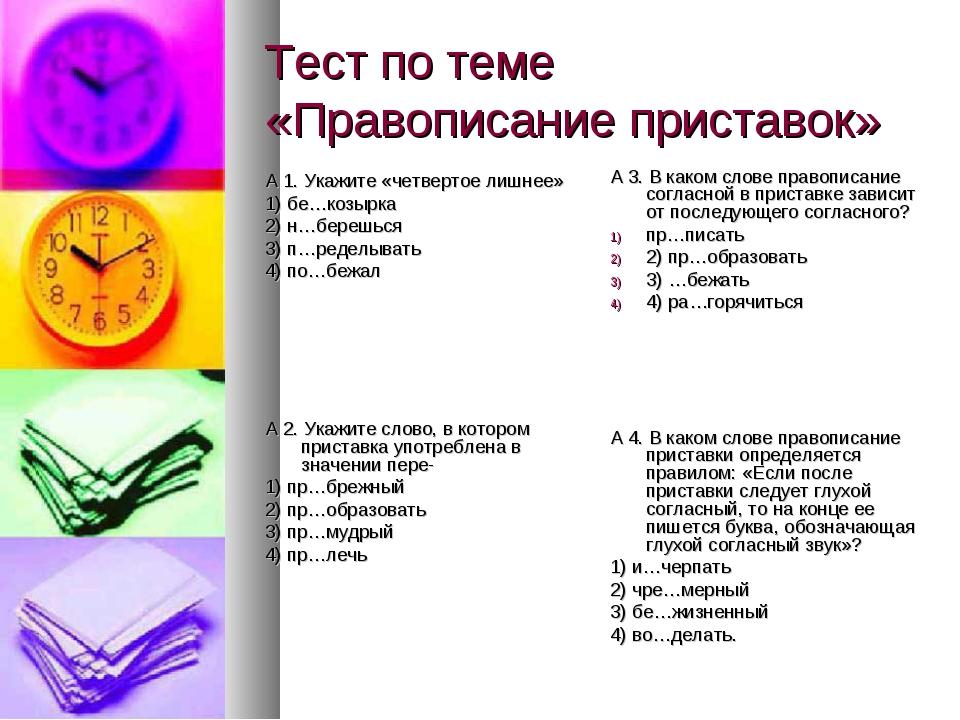 Тест по теме «Правописание приставок» А 1.Укажите «четвертое лишнее» 1) бе…к...