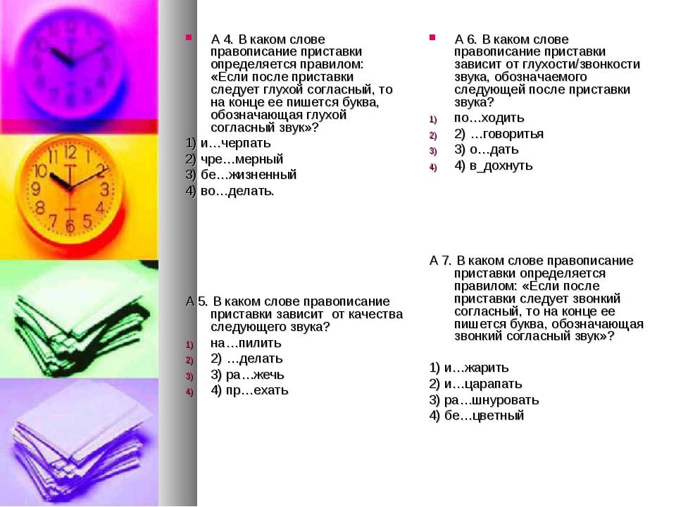 А 4.В каком слове правописание приставки определяется правилом: «Если после...