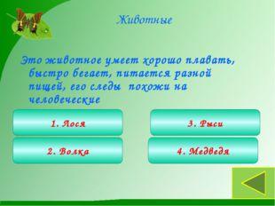 Продолжите пищевую цепочку: яблоня-гусеница… Экология 2. Синица 3. Сова 4. Ку