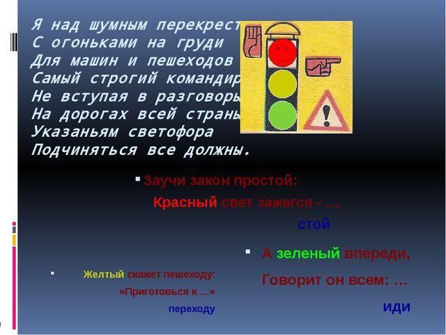 Я над шумным перекрестком С огоньками на груди Для машин и пешеходов Самый ст...