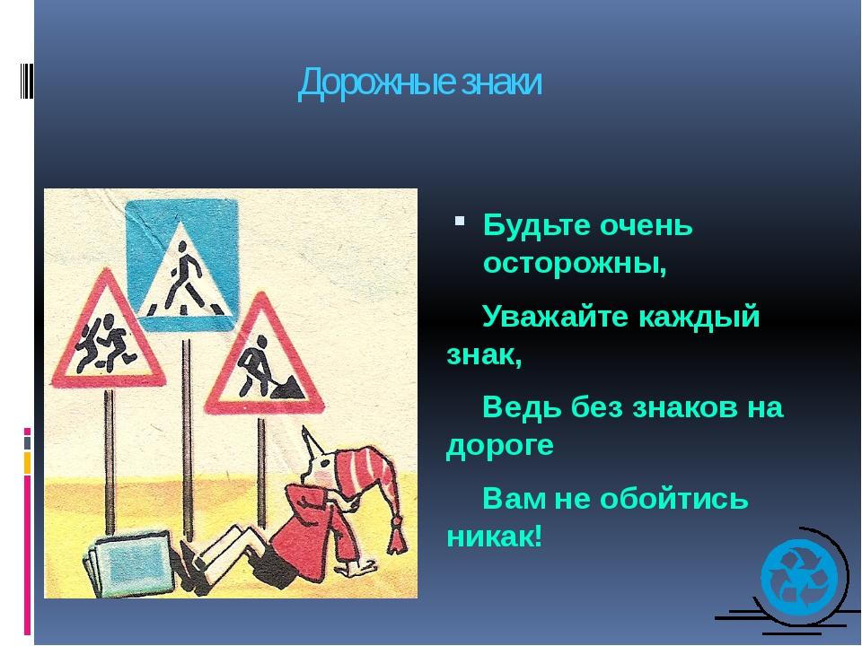 История возникновения дорожных знаковрия возникновения дорожных знаков Истори...