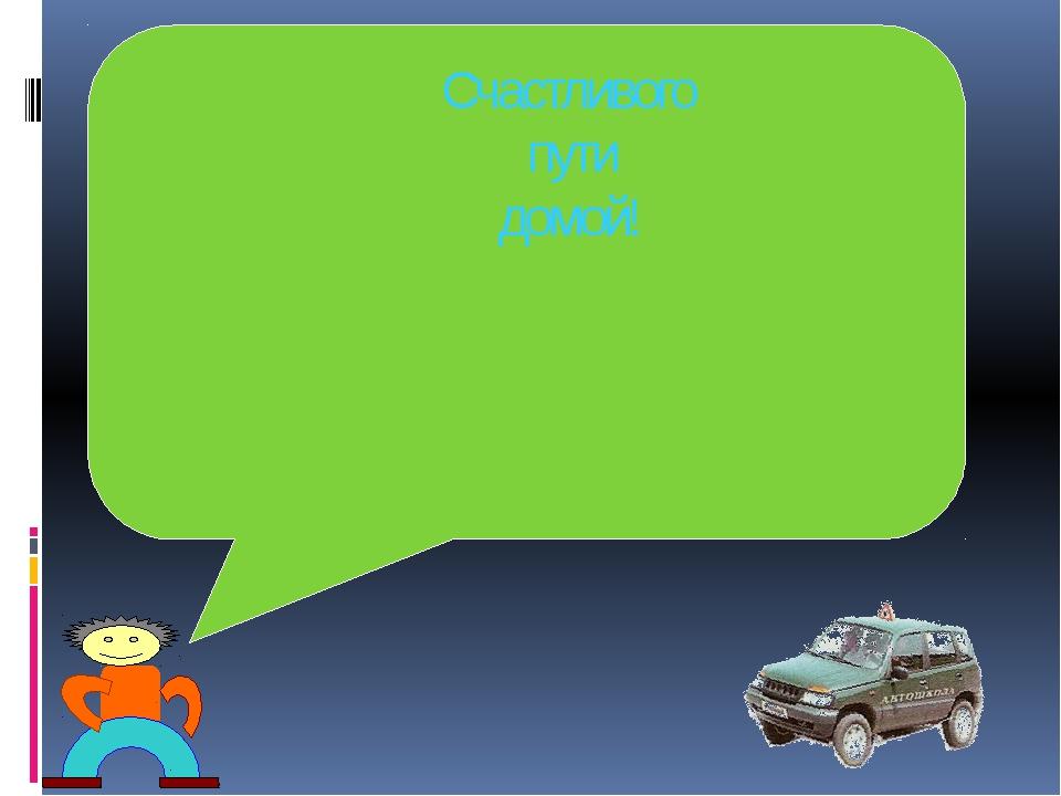 участника дорожного движения выдается …………..……………….……………………, как успешно выде...