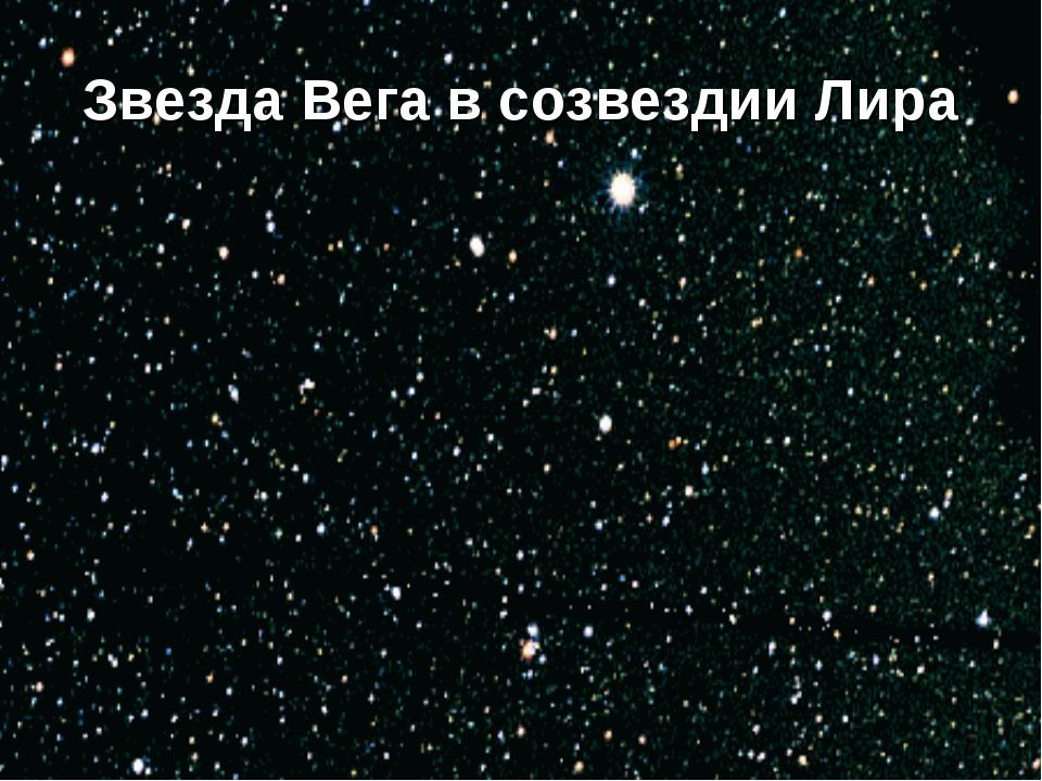 Звезда Вега в созвездии Лира