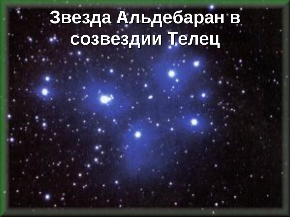 Звезда Альдебаран в созвездии Телец