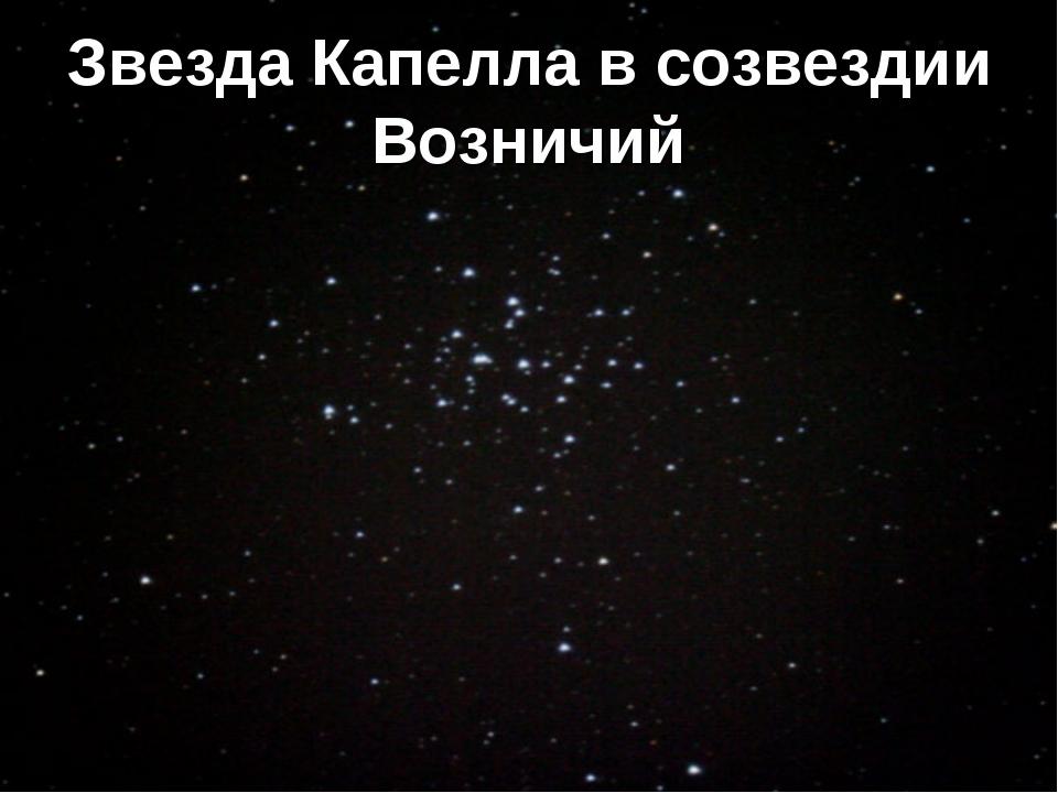 Звезда Капелла в созвездии Возничий