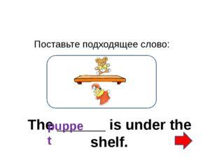 Переведите предложение на английский язык: «У него два уха». He's got two ea