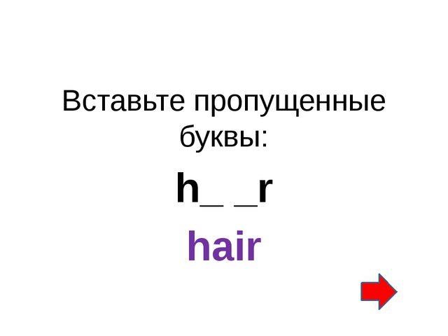 Вставьте пропущенные буквы: _ _r_ ears