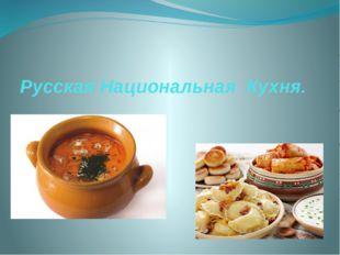 Русская Национальная Кухня.