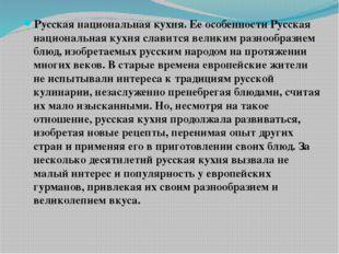 Русская национальная кухня. Ее особенности Русская национальная кухня славит