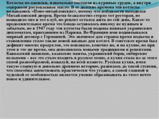Котлеты по-киевски, изначально состояли из куриных грудок, а внутри содержал