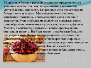 Скоромные блюда в русской кулинарии представлены в меньшем объеме, так как,
