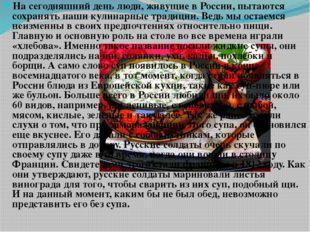 На сегодняшний день люди, живущие в России, пытаются сохранять наши кулинарн
