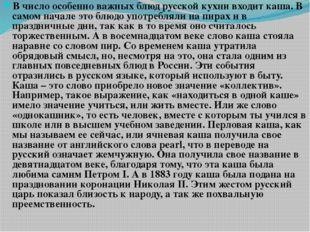В число особенно важных блюд русской кухни входит каша. В самом начале это б