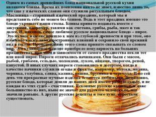 Одним из самых древнейших блюд национальной русской кухни являются блины. Вр