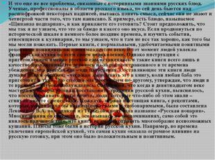 И это еще не все проблемы, связанные с потерянными знаниями русских блюд. Уч