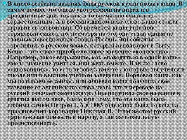 В число особенно важных блюд русской кухни входит каша. В самом начале это б...
