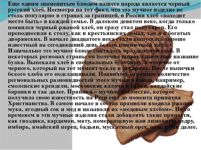 Еще одним знаменитым блюдом нашего народа является черный русский хлеб. Несм...