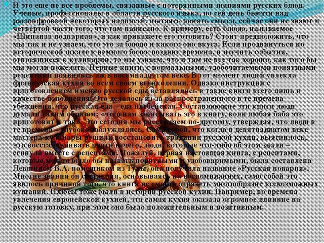 И это еще не все проблемы, связанные с потерянными знаниями русских блюд. Уч...
