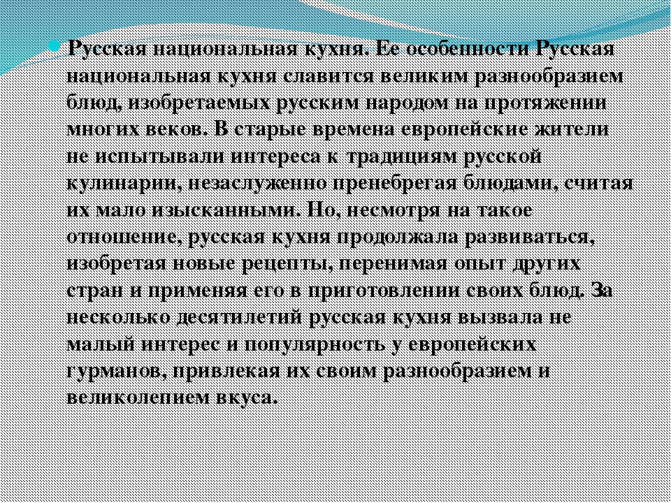 Русская национальная кухня. Ее особенности Русская национальная кухня славит...