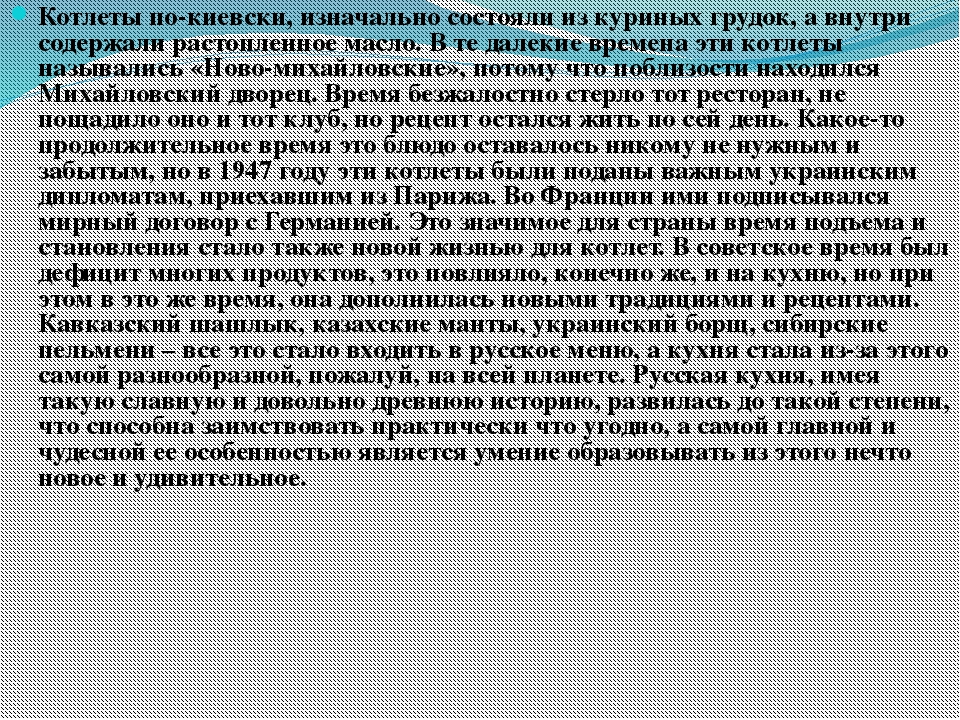 Котлеты по-киевски, изначально состояли из куриных грудок, а внутри содержал...