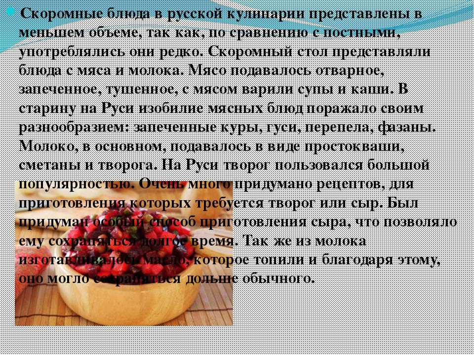 Скоромные блюда в русской кулинарии представлены в меньшем объеме, так как,...