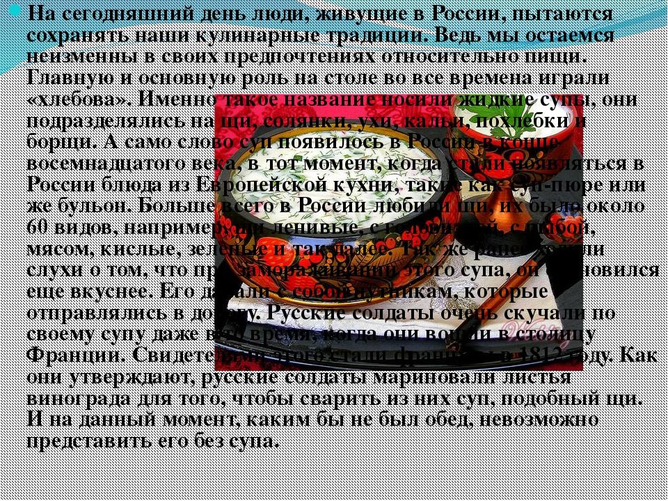 На сегодняшний день люди, живущие в России, пытаются сохранять наши кулинарн...